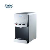 BUDER普德BD-3019冰溫熱三溫熱交換桌上型按押式飲水機