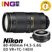 【24期0利率】NIKON AF-S 80-400mm F4.5-5.6G ED VR+TC-14EIII 榮泰公司貨 1.4倍鏡