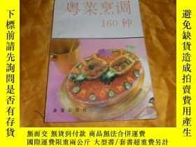 二手書博民逛書店罕見粵菜烹調160種(一菜一圖)Y3121 劉建國 金盾出版社
