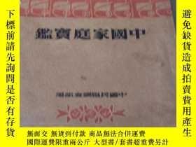 二手書博民逛書店罕見中國家庭寶鑑/1928年出版/中國民報調査部編Y178982