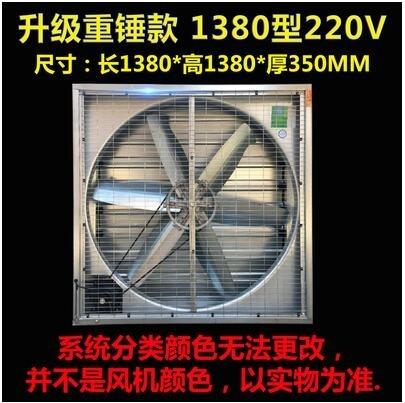 負壓風機1380型工業排風扇大功率強力抽風機大棚養殖排氣扇換氣扇 童趣潮品