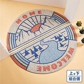 【三房兩廳】日系戀家全球絲圈門口防滑地墊-90x90cm日出+河流組合