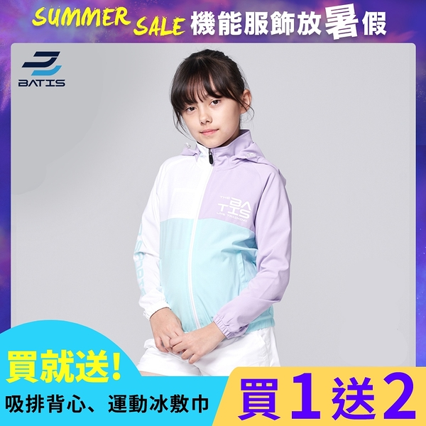 【BATIS 巴帝斯】抗 UV 防風撞色運動外套 - 女童 - 兩色