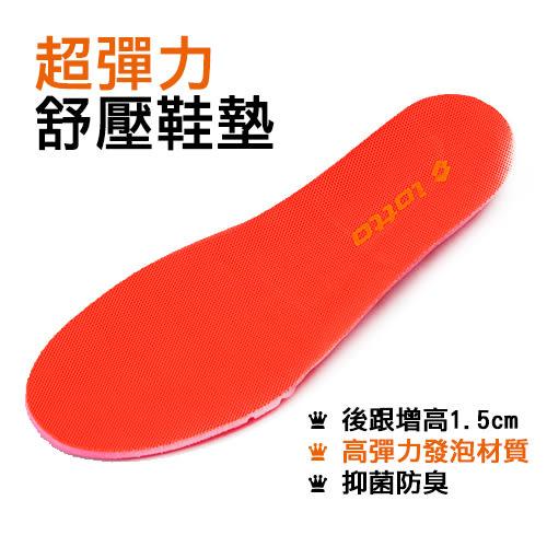LOTTO 超彈力舒壓鞋墊 高彈力海綿 抑菌防臭 緩和久站久走 減輕疲勞 後跟增高 59鞋廊