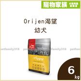 寵物家族-【活動促銷85折】Orijen渴望幼犬牧野鮮雞配方6kg