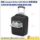 羅普 LOWEPRO Pro Roller x100 AW 行李箱 雙肩 全天候專業滑輪者 17吋筆電 公司貨 L61