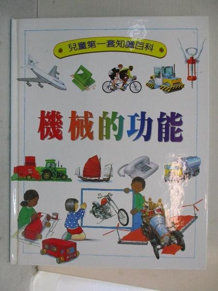 【書寶二手書T1/少年童書_D5D】機械的功能_葛拉漢(Sue Grabham)原著; 訾如,顏綺霞中文編輯