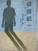 【書寶二手書T6/翻譯小說_AHX】模倣犯(四)_張秋明, 宮部美幸