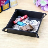 鑰匙收納盒桌面收納玄關鑰匙收納盒創意雜物收納盤客廳門口置物盒皮質 【快速出貨】