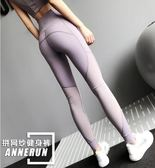 annerun健身褲女高彈力緊身外穿顯瘦高腰提臀翹臀速干運動瑜伽褲【叢林之家】