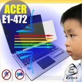 【EZstick抗藍光】ACER Aspire E1-472 防藍光護眼螢幕貼 靜電吸附 抗藍光