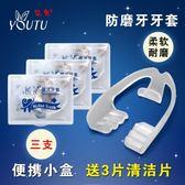 夜間防磨牙牙套成人磨牙套防磨牙合頜墊護牙齒套3盒送清潔片  麻吉鋪