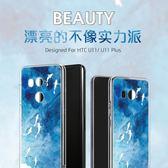 HTC U11手機殼硅膠U11 plus浮雕手機套 U11 全包防摔軟膠保護套潮 祕密盒子