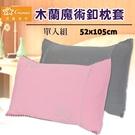 【衣襪酷】雙星 Gemini 木蘭魔術釦枕套 單入組 (HF350K) 枕巾 双星
