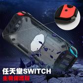 [哈GAME族]免運費 可刷卡●愛機完美裝甲●BUBM NS Switch Insist 保護殼 保護套 TPU/PC材質 可水洗