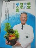 【書寶二手書T7/養生_JSQ】素食健康 地球與心靈_林俊龍