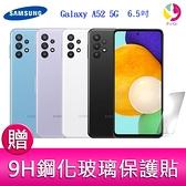 分期0利率 三星 SAMSUNG Galaxy A52 5G (8G/256G) 6.5吋 豆豆機 四主鏡頭 智慧手機 贈『鋼化玻璃保護貼*1』