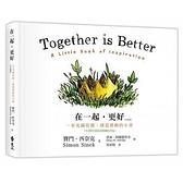 在一起,更好:一本充滿啟發、創造感動的小書(中英對照)【城邦讀書花園】