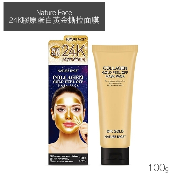 韓國 Nature Face 24K膠原蛋白黃金撕拉面膜 100g【YES 美妝】