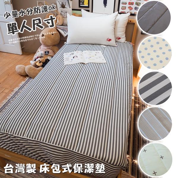 單人3.5X6.2床包式保潔墊 (多款可選)抗菌防螨防污 厚實鋪棉 可水洗 台灣製 棉床本舖