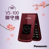 Panasonic VS-100 2.8吋 雙螢幕摺疊手機 送16G記憶卡&耳機  國際牌 老人機 御守機