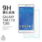 9H 三星 平板 Galaxy Tab J 7.0 T285 鋼化玻璃 螢幕 保護貼 防爆 鋼化 膜 玻璃貼 保貼