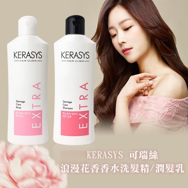 韓國 KERASYS 可瑞絲浪漫花香香水洗髮精/潤髮乳180ml