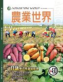 農業世界雜誌六月份430期
