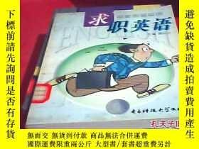 二手書博民逛書店罕見求職英語21799 郝紹倫 電子科技大學出版社 出版1998