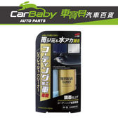 SOFT99 鍍膜車修復清潔劑