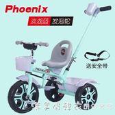鳳凰兒童三輪車腳踏車1-3-2-6歲大號嬰幼兒手推車寶寶自行車童車 igo漾美眉韓衣