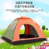 帳篷戶外3-4人自動液壓家用雙人2人單人野營野外露營旅游家庭套裝WD 創意家居生活館