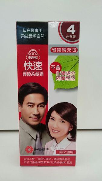 專品藥局 美吾髮 快速染髮劑 (省錢補充包) 4號  自然栗【2004905】