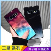 星空玻璃殼 三星 S10 S10+ S10e S9 S8 plus 手機殼 漸層天空 黑邊軟框 S9+ S8+ 保護殼保護套 防摔殼