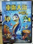 挖寶二手片-B25-正版DVD-動畫【重返大海】-(直購價)