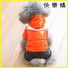【快樂購】狗衣服 小狗狗衣服泰迪加厚保暖冬季棉衣寵物比熊博美小型犬秋冬裝羽絨服