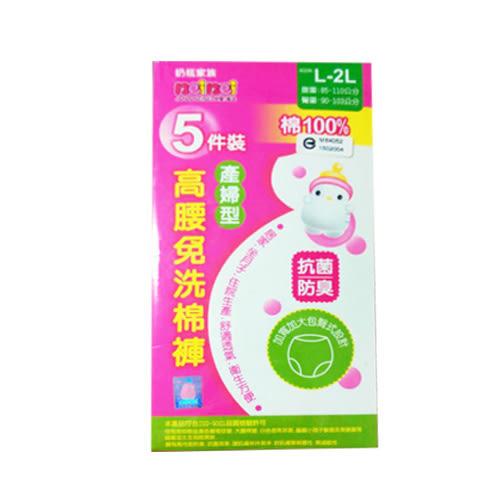 奶瓶家族 日本NEINEI授權 高腰免洗褲 抗菌防臭 100%棉