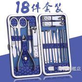 (百貨週年慶)18件指甲刀套裝家用剪指甲鉗美容美甲修剪工具去死皮灰修腳刀套裝