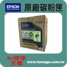 EPSON 原廠黃色碳粉匣 S050747