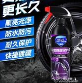 車蠟-汽車輪胎蠟光亮劑保護車胎油釉寶上光保養臘防老化清洗持久型防水 快速出貨