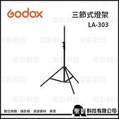 【免運費】神牛 Godox LA-303 鋁合金 三節燈架 展開260cm 收納97cm