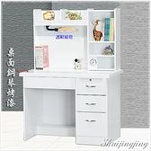 【水晶晶家具/傢俱首選】CX1460-5克雷納3.5呎烤漆白色四抽護眼雙層書桌