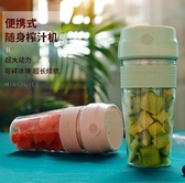 迷妳電動榨汁機便攜式 USB充電榨汁杯小型電動果汁機多功能水果攪拌機 ciyo 黛雅