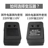 特賣變壓器變壓器220V轉110V100v120v美國日本電源電壓轉換器 30W變壓插頭 精品店
