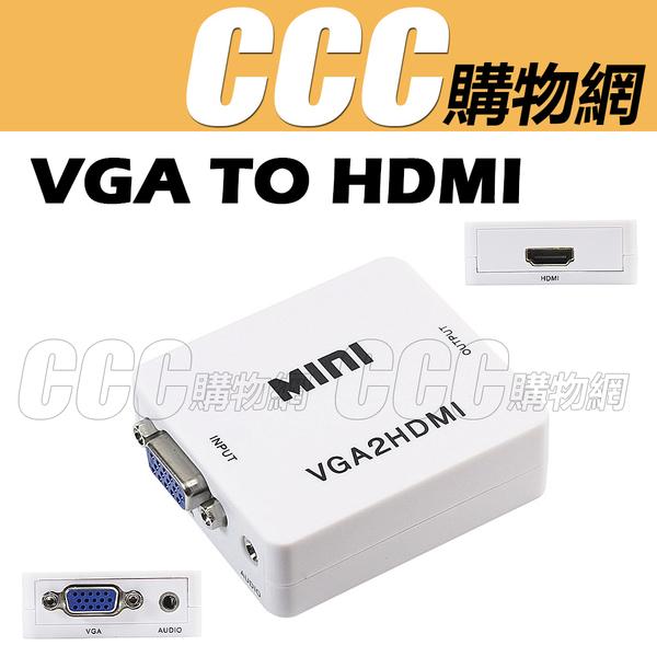 VGA TO HDMI 轉換盒 - 帶音頻 轉換器 1080P 分辨率 VGA轉接器