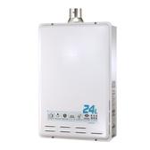 (含標準安裝)櫻花數位式24公升無線遙控智能恆溫(與DH2400同款)熱水器數位式DH2400