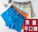 男童素面透氣平口褲/四角褲/彈性內褲(5入)