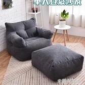 懶人沙發 懶人沙發榻榻米小戶型現代簡約臥室陽臺可愛豆袋單人地上躺椅 快速出貨