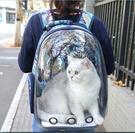 寵物外出包 林之堡寵物背包外出貓咪背包狗狗背包便攜式雙肩包太空艙TW【快速出貨八折下殺】
