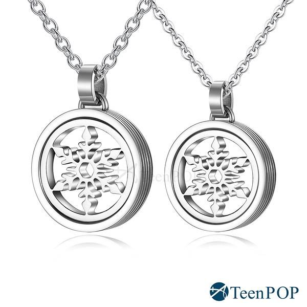 情侶項鍊 對鍊 ATeenPOP 珠寶白鋼項鍊 幸福原則-雪花 銀色款*單個價格*情人節禮物